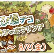 ポッピンゲームズジャパン、『ピーターラビット -小さな村の探しもの-』で新ガチャ「ナトキンの遊び場」開始!