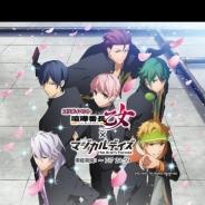 サイバード、『マジカルデイズ』でTVアニメ「喧嘩番長 乙女 -Girl Beats Boys-」とのコラボキャンペーンを6月30日より開始