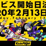 グレンジ、新作『キックフライト』のサービス開始日が2月13日に正式決定と発表! 当初予定していた1月下旬から変更に