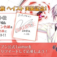 Smilegate、『エピックセブン』で声優・村瀬歩さんの直筆サイン色紙が当たるキャンペーンを開催中!