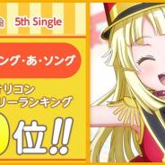 ブシロードとCraft Egg、ハロハピ5th Singleがオリコン週間10位を記念し『ガルパ』で「スター×100」をプレゼント!