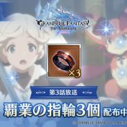 Cygames、『グランブルーファンタジー』でアニメ第3話の放送を記念して「覇業の指輪」3個を配布中!