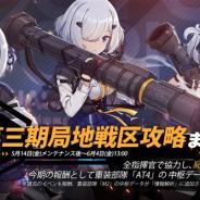 サンボーンジャパン、『ドールズフロントライン』でイベント「第三期局地戦区攻略」を5月14日より開催