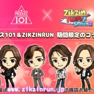 IGGYMOB、『ZIKZINRUN』にて「Mnet Japan」で放送されている「プロデュース101」とのコラボレーション企画を実施