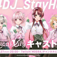 ブシロード、「#D4DJ_StayHome」を4月26日、27日に生放送! 番組内でLyrical Lilyのキャストも発表