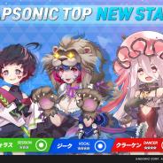 NEOWIZ、音楽ゲーム『TAPSONIC TOP』で新たに3人のキャラクターを追加! ミニドラマが見られる「グループミッション」も実装