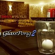 ソリッドシード、世界で700万人がプレイしたGlassPongシリーズの『GlassPong2』Android版を配信開始