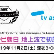 eスポーツプロリーグ「RAGE Shadowverse Pro League」開幕戦がテレビ朝日地上波で初放送決定!