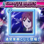 DeNA、『歌マクロス スマホDeカルチャー』で楽曲「GIRAFFE BLUES〜Kaname Solo Requiem〜」を追加!
