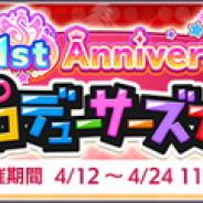 バンナム、『シャニマス』で1st Anniversaryを記念して「プロデューサーズカップ」を開催決定!