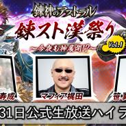 NCジャパン、『錬神のアストラル』の配信時期を11月中旬に決定 ゲーム実況者もこうとの企画も始動
