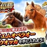 エイチーム、『ダービーインパクト』でゲーム内競走馬のGIの累計2億勝突破を記念したキャンペーンを開催 「ハロウィンパーティー」イベントも実施