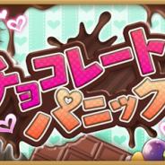 『きららファンタジア』でイベント「チョコレートパニック」と「期間限定2019バレンタインキャラクターピックアップ召喚」を31日17時より開催