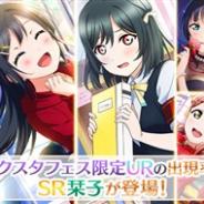 【App Storeランキング(8/6)】新メンバー「三船栞子」が登場の『スクスタ』が4位浮上 一ノ瀬トキヤ誕生日キャンペーンで『シャニライ』は19位に