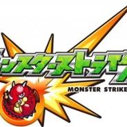 ミクシィ、『モンスターストライク』のメンテナンスを8月22日1時より実施…一部キャラクターの能力を上方修正