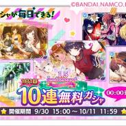 バンナム、『アイドルマスター シャイニーカラーズ』で1日1回10連無料ガシャを開始 最大120連が可能に!!