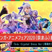 eStream、「京都国際マンガ・アニメフェア2020」へのブース出展を決定 新作「SAO」ネグリジェシリーズ初展示