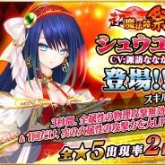 アクロディア、『魔法陣少女 ノブナガサーガ』に「シュウユ(CV:諏訪ななか)」とアイドル衣装「カンウ(CV:徳井青空)」を追加