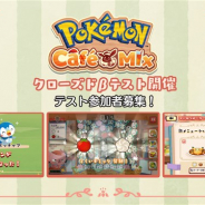 ポケモン、『Pokémon Café Mix』で今秋リリース予定のリニューアル版のクローズドβテストを開催 リニューアル情報の一部を紹介!
