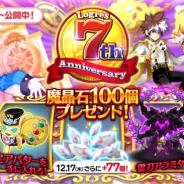 マーベラス、『剣と魔法のログレス』で7周年を祝した「7th Anniversary」を開始!