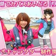 サウザンドゲームズ、『僕とあの娘のバス釣りメモリーズ』で痛ルアープレゼントキャンペーンを開催 キャンペーンガール「りんか」のサイン入り