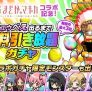 グレンジ『ポコロンダンジョンズ』がApp Store売上ランキングで333→30位に急上昇! 「劇場版 魔法少女まどか☆マギカ」コラボを開催!