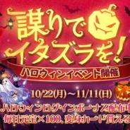 WishGame、『謀りの姫』でハロウィンイベントを開催! 特別ログインボーナス実施や新しい衣装が登場