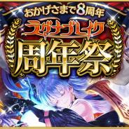 マイネットゲームス、『神魔×継承!ラグナブレイク』で8周年記念「ラグナブレイク周年祭」を開催 ミニイベントでは無料ガチャチケットも