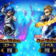 スクエニ、『FFBE』でオリジナルキャラ「コラール」「ディベル」が Neo Visionユニットとして登場 特別な召喚チケットがもらえるログボも