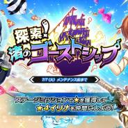 EXNOA、『要塞少女』で期間限定イベント「探索!渚のゴーストシップ」を開催!