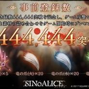 ポケラボとスクエニ、6月6日配信予定の新作『SINoALICE』の事前登録者数が44万4,444人を突破! 記念報酬を追加でプレゼント!