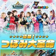 IGG、『ロードモバイル』で「関西アイドルグループ対抗戦」優勝グループが決定! つぼみ大革命がローモバ広告モデルに