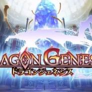 gumi、リアルタイムバトルRPG『ドラゴンジェネシス』の事前登録の受付開始…「dゲーム」で
