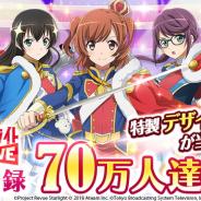 エイチーム、『少女☆歌劇 レヴュースタァライト -Re LIVE-』の事前登録数が70万人を突破 特製デザインタオルが当たるプレゼントCPも!