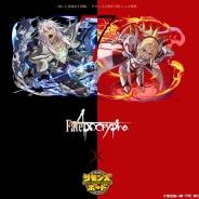 ガンホー、『サモンズボード』がTVアニメ『Fate/Apocrypha』とコラボ 本日よりカウントダウンサイトをオープン!