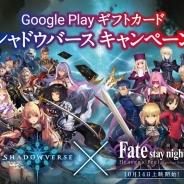 Cygames、Google PlayギフトカードShadowverseキャンペーン…セブン-イレブンで3000円以上購入するとアイテムをプレゼント