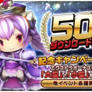 KONGZHONG JP、『三国志タクティクスデルタ』総ダウンロード数が50万を突破 50万DL突破記念キャンペーンを開催