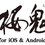 アイディアファクトリー、『薄桜鬼 for iOS & Android』の配信を開始…スマホ版オリジナルのシナリオを追加