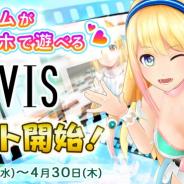サイバーステップ、美少女ゲームプラットフォーム『アイビス』のβテストを開始 期間中は無料で楽しめる タイトルの追加も