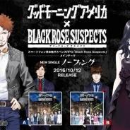ピクセルフィッシュ、『Black Rose Suspects』でグッドモーニングアメリカのメインテーマCDを発売 杉田智和さん出演のスペシャルイベント開催