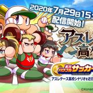 KONAMI、『実況パワフルプロ野球』で「アスレテース高校」を7月29日に配信! 「目指せ!ワールドクラスキャンペーン」の配信もスタート