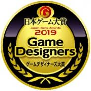 CESA、『ゲームデザイナーズ大賞』の審査員を決定…審査委員長の桜井 政博氏をはじめ9名を選出
