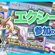 セガゲームス、『アンジュ・ヴィエルジュ~ガールズバトル~』で「-Usagi-」さんによるプレイ動画の第5弾を公開 青蘭学園の制服を発売