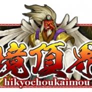 DreamCreate、本格祭りバトルゲーム『祭り魂』で新春イベント「秘境頂界詣」を12月26日より開催