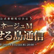 NCジャパン、『Lineage M(リネージュM)』公式生放送を20時より開始!