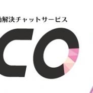 SHIFT PLUS、カスタマーサポートの新サービス「AICO」を提供開始 「自動解決チャット」とオペレーターとのチャットでユーザーの問題解決