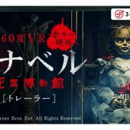 360Channel、ホラー映画『アナベル 死霊博物館』のVRトレーラーを公開 「死霊博物館」で体験する怪奇現象とは…