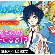 ステアーズ、『トリックスター 召喚士になりたい』が『SHOW BY ROCK!!』とのコラボイベント第2弾を開催