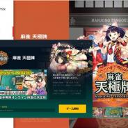 NHN ハンゲーム、PCからプレイ可能な『麻雀 天極牌』HANGAME mix版をリリース