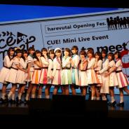 リベルの次世代声優育成ゲーム『CUE!』がメインキャスト勢揃の初ミニライブイベントを開催! 来年4月には1stライブも決定
